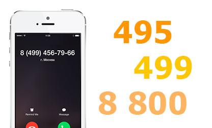 Купить номер в коде 495 499 8800